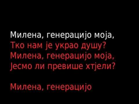 "Novi fosili - ""Milena"" - karaoke / Нови фосили - ""Милена"" - караоке"