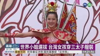台女孩穿三太子國服 拚世界小姐選美 華視新聞 20191129