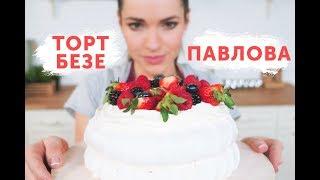 Как приготовить Торт Павлова | Торт-Безе от Юлии Николенко