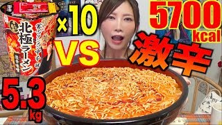 【SPICY】 7-11's Mouko Tanmen Nakamoto North Pole Spicy Noodles! FIGHTING 10 CUPS! 5.3Kg 5700kcal[CC]