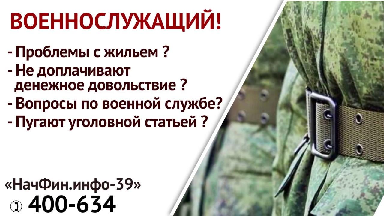 i юридическая консультация для военнослужащих
