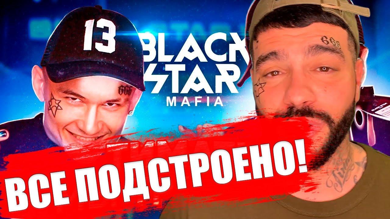 МОРГЕНШТЕРН ТИМАТИ ДИЗЛАЙКИ / Последний клип 6IX9INE / FACE