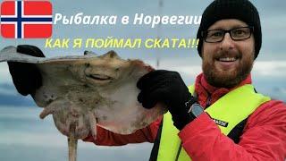 Рыбалка в Норвегии. Выплыл на камбалу а поймал - морскую лисицу!!!Морская рыбалка!Как я поймал ската