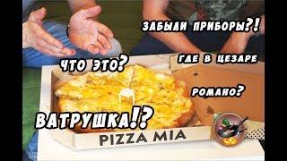 Пицца Миа обзор. Pizza Mia доставка. Где начинка?