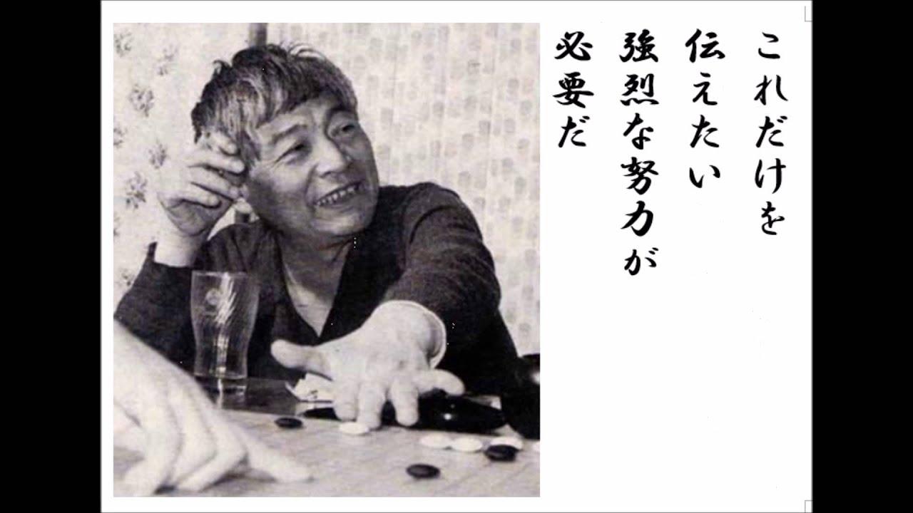 詩吟「強烈な努力」名譽棋聖 藤沢秀行 - YouTube