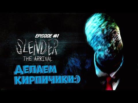 [#ПРОХОЖДЕНИЕ #RU] Все очень странно: лес, шаги позади меня, призраки - Slender: The Arrival #1