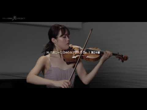 輝きのヴァイオリニスト大島 理紗子 による情熱の無伴奏ソロ(ダイジェスト)
