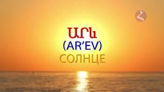 Армянский язык  Самоучитель.  Урок 10