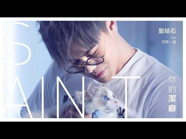 聖結石Saint【你的潔癖】Official MV 2K feat.胡鬧一番