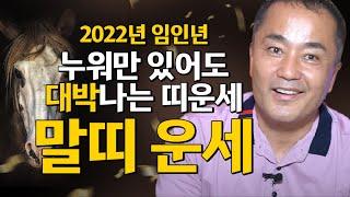 [2022년 임인년 운세] 2022년에 초대박 터지는 말띠운세?!  (33세 45세 57세 69세 말띠운세)…