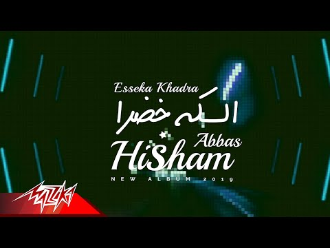 Hisham Abbas - Esseka Khadra | Lyrics Video 2019 | هشام عباس - السكة خضرا