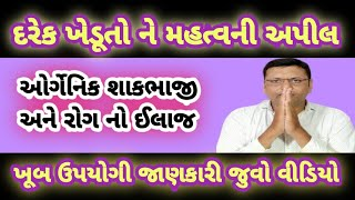 મહત્વનો વિચાર જાણો પરેશ ગોસ્વામી = Mahatva No Vichar Jano Paresh Goswami Weather Tv