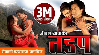 "Nepali Full Movie - ""TADAP"" 