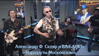Маршруты Московские  - Александр Ф. Скляр и ВА-БАНКЪ