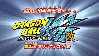 Dragonball Kai Synchronvergleich