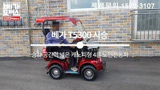 4륜 실버 노인전동차 베가 T5300 캐노피형  노인전…