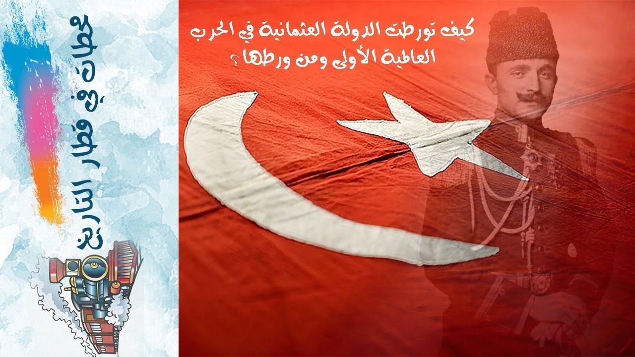 كيف تورطت الدولة العثمانية في الحرب العالمية الأولى ومن ورطها؟