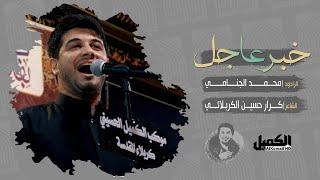 خبر عاجل | محمد الجنامي