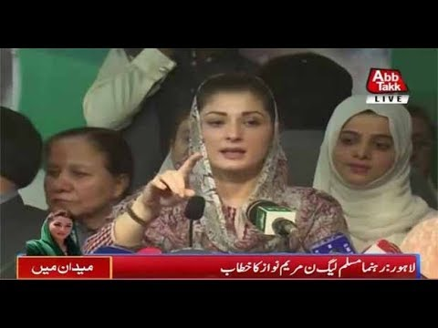 NA-120 By Election: Maryam Nawaz Addresses Women Worker Convention