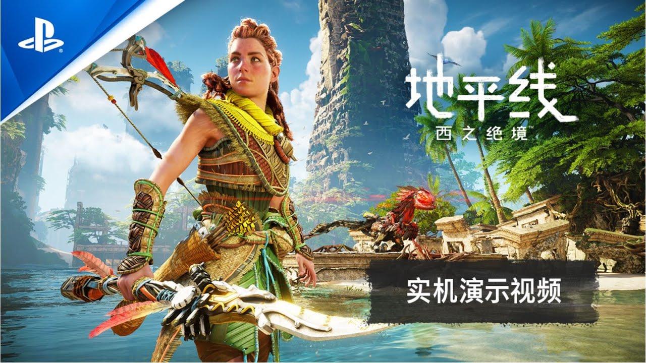 PS5 | PS4《Horizon Forbidden West》实机演示视频