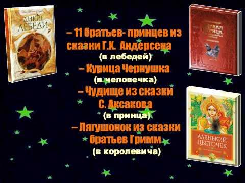 Литературная викторина по сказкам