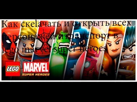 Как скачать игру Lego Marvel и открыть всех персонажей и весь транспорт!!!