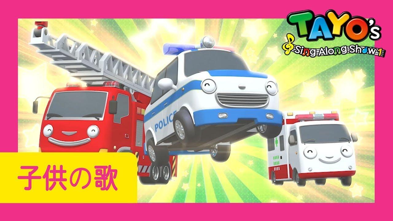 スーパーレスキュー | ゆうかんなくるま | 救助車のうた | のりものの歌 | はたらく車 |ちびっこバス l 子供の歌 l Tayo Japanese