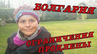 vlog Болгария 2021 Новости Кого пустят в Болгарию весной Новые ограничения