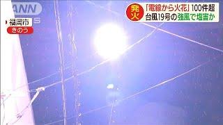 「電線から火花」100件超 台風19号の強風で塩害か(19/10/18)