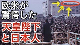 日本人を尊敬しなければならない... 欧米が驚愕した天皇陛下と日本人の感動エピソード(海外の反応)Bluenote