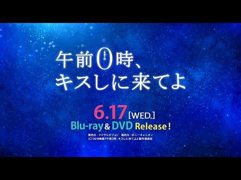 映画『午前0時、キスしに来てよ』ブルーレイ&DVDの発売を記念して衣裳展やクイズ企画の開催が決定!さらにメイキング映像の一部が公開!