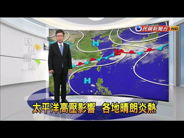 2021/05/12 太平洋高壓影響  各地晴朗炎熱-民視新聞