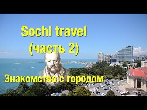 Sochi travel (Часть 2). Знакомство с г. Сочи