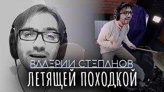 ЛЕТЯЩЕИ ПОХОДКОИ By ВАЛЕРИЙ СТЕПАНОВ ЮРИЙ АНТОНОВ Cover