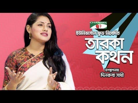 Taroka kathon | Tisha | Halda | Celebrity Adda | Channel i TV