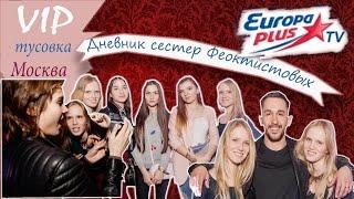 VIP тусовка в МОСКВЕ. EUROPA PLUS. Егор Крид | MBAND и др.