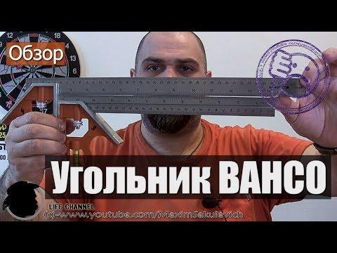 Угольники BAHCO - Ну и Говнище!!!