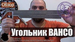 Обзор Угольников BAHCO - Ну и Говнище!!!