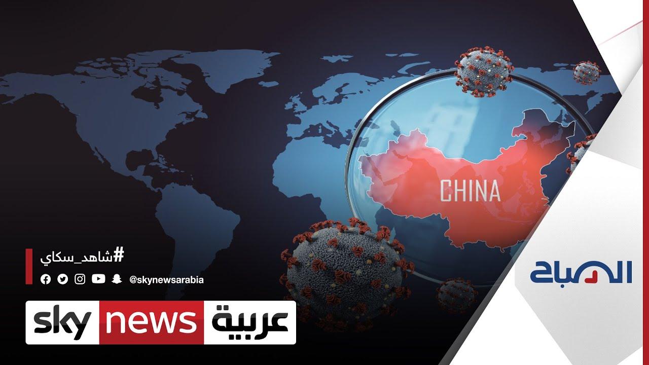 وجهات النظر العالمية وباتت تميل إلى نظرية تسرب كورونا من مختبرات مدينة #ووهان الصينية؟ | #الصباح  - نشر قبل 2 ساعة