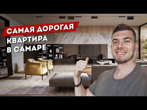 Обзор САМОЙ ДОРОГОЙ КВАРТИРЫ в Самаре. 280 кв.м.