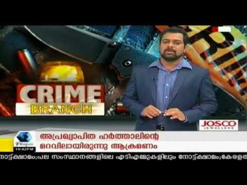 Crime Branch  | 17th April 2018
