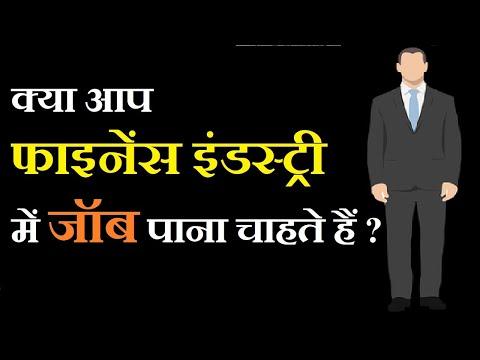 FINANCE JOB : क्या आप फाइनेंस इंडस्ट्री में जॉब पाना चाहते हैं ? | Finance Job Update Hindi