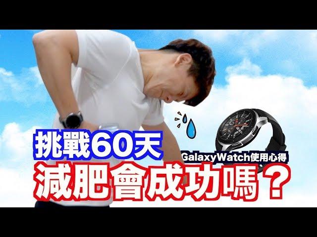 《老爸減肥日記ep1》偷買Galaxy Watch?Samsung Pay使用心得!