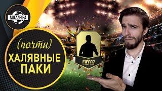 FIFA 17: Почти халявные паки! Самые выгодные СБЧ / ИПК