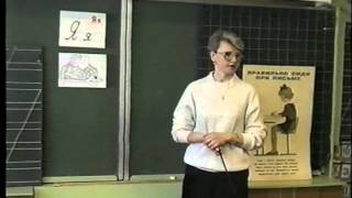 Минутка чистописания в 1 классе. Бороздина М.В. 1999 год