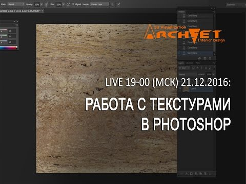 Работа с текстурами в Photoshop