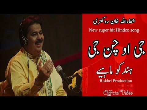 Geo Chan Gi -New Mahiay, Tappay,Maheay 2017 Shafaullah Khan Rokhri, Folk Studio Season 1