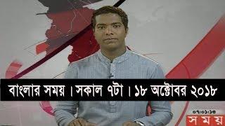বাংলার সময় | সকাল ৭টা | ১৮ অক্টোবর ২০১৮ | Somoy tv bulletin 7am | Latest Bangladesh News