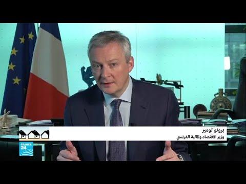 وزير الاقتصاد الفرنسي: إذا لم تضع أوروبا التضامن الإنساني قبل أي اعتبار اقتصادي فلن نخرج من محنتنا  - 18:00-2020 / 4 / 3