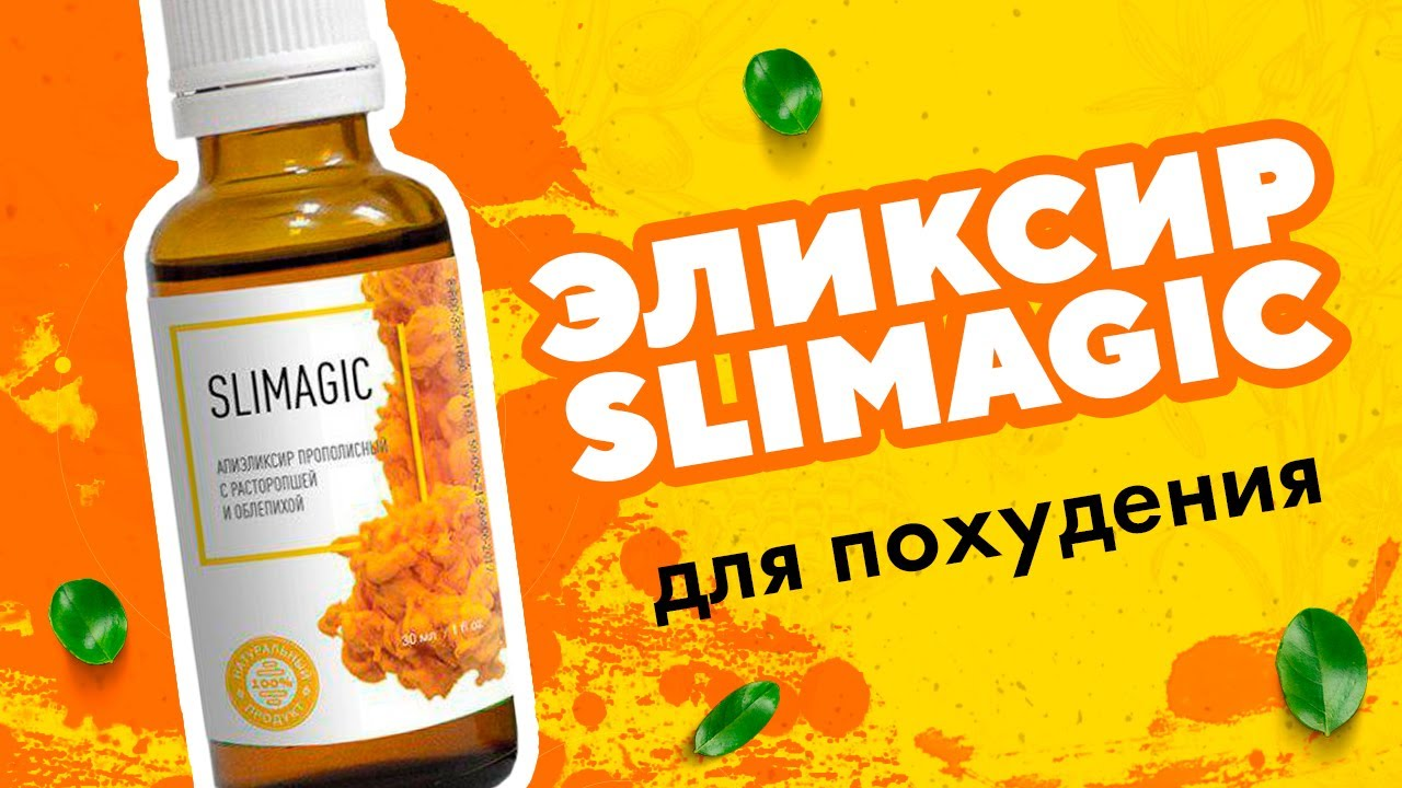 Slimagic для похудения в Петропавловске